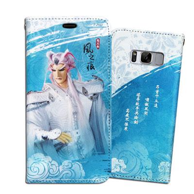 霹靂授權正版 Samsung Galaxy S8 布袋戲彩繪磁力皮套(風之痕)