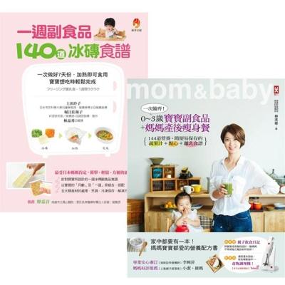 一週副食品,140道冰磚食譜+0~3歲寶寶副食品+媽媽產後瘦身餐(2書)