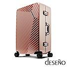 Deseno索特典藏II 26吋細鋁框行李箱(石英粉)