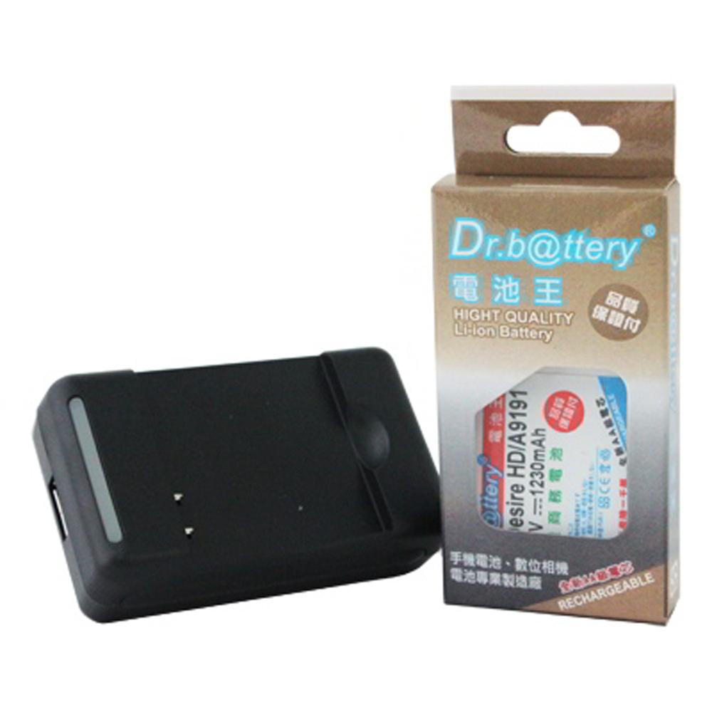 電池王 HTC Salsa C510e 騷莎機 高容量配件組