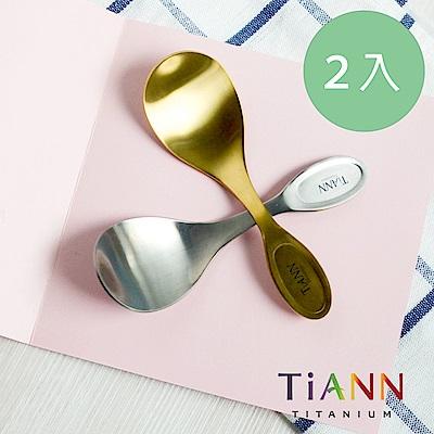 鈦湯匙 TiANN 鈦安純鈦餐具 小湯匙套組 2入 (雙色可選)