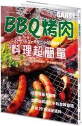 BBQ烤肉料理超簡單-掌握鐵則-從升火祕訣到絕配醬料-戶外燒烤不失敗