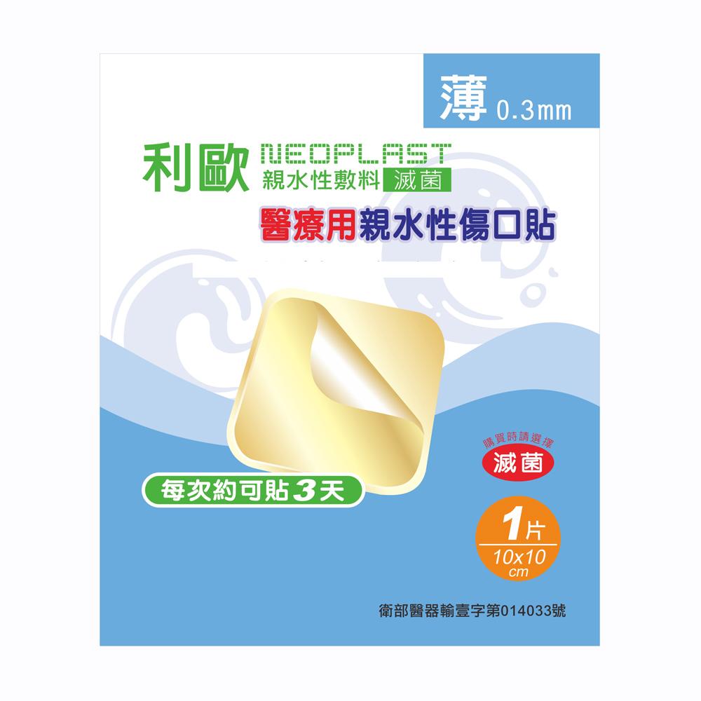 貝斯康 醫療用敷料傷口貼-滅菌6片 (薄0.3mm-10cmx10cm/片)