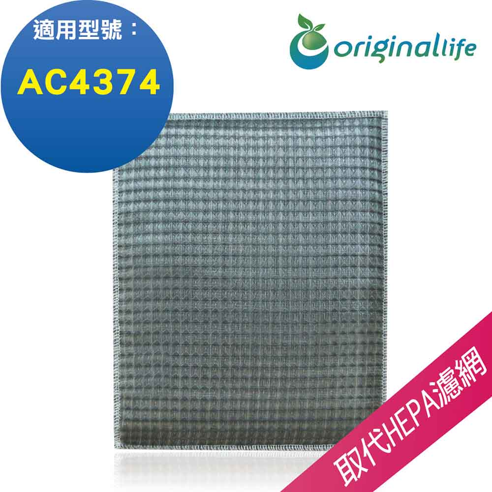 Originallife 空氣清淨機濾網 適用飛利浦:AC4374