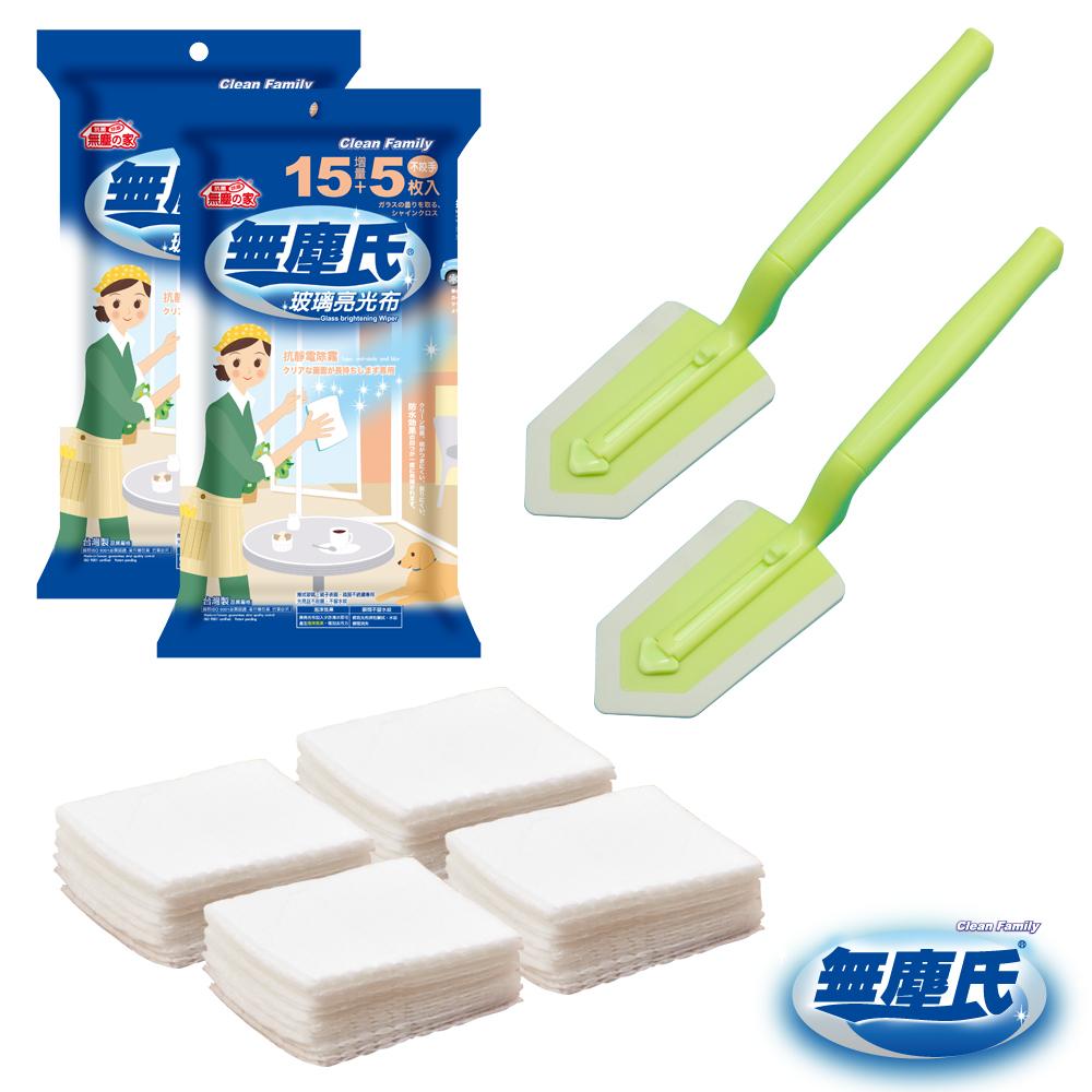 無塵氏浴廁清潔刷8件組(握把x2+刷布20片x4包+玻璃亮光布20片x2包)