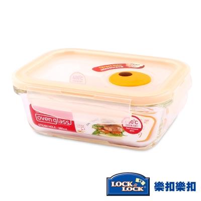 樂扣樂扣輕鬆熱耐熱玻璃保鮮盒~長方形380ML 8H