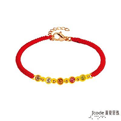 J code真愛密碼金飾 保平安黃金/紅色編繩手鍊-五色石款