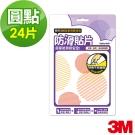 3M 浴室專用防滑貼片(圓點24片裝)