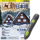 Live互動日本語朗讀CD版 (1年12期) 贈 LivePen智慧點讀筆