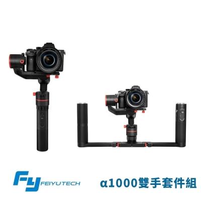 飛宇a1000 三軸單眼相機穩定器(含雙手套件組)