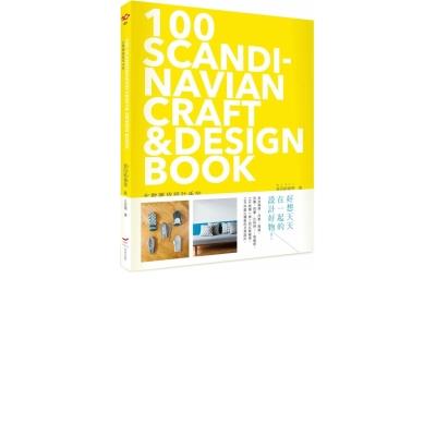 北歐雜貨設計手帖:100 SCANDINAVIAN CRAFT& DESIGN BOOK