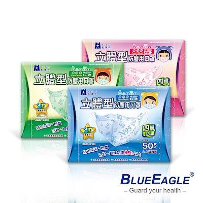 藍鷹牌 2-6歲幼幼立體防塵口罩 50片x5盒(藍/綠/粉三色可選)