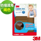 3M兒童安全防撞護角-褐色