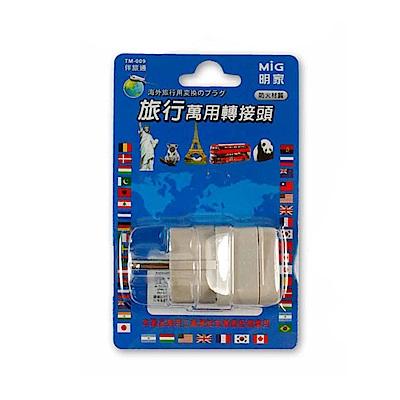 明家MIG 國外旅行萬用轉接頭(TM009)