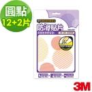 3M 浴室專用防滑貼片(圓點/12+2片裝)