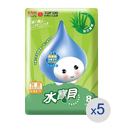 康乃馨水寶貝兒童濕巾(蘆薈)8片5入裝