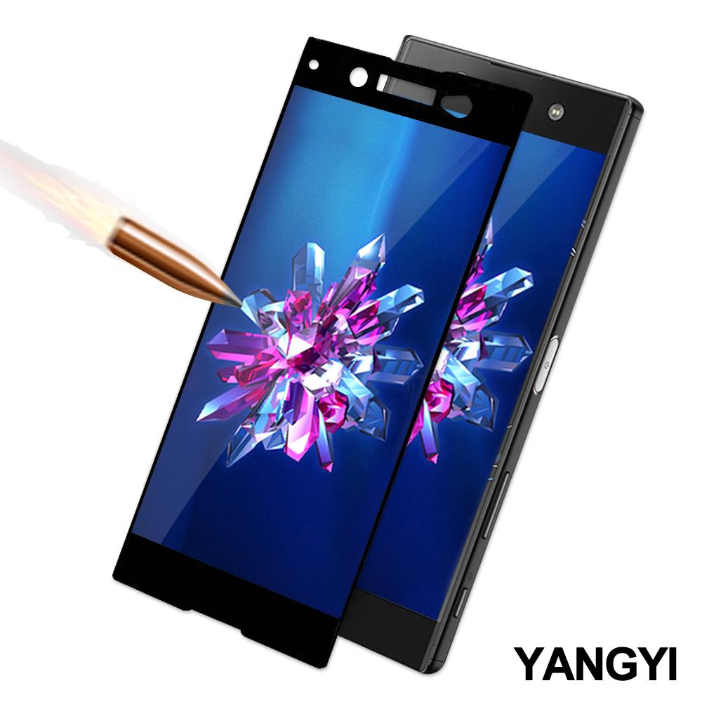 揚邑 SONY Xperia XA1 Ultra 6吋 滿版鋼化玻璃膜弧邊防爆保護貼-黑