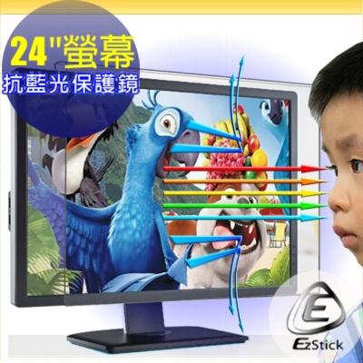 Ezstick 抗藍光 23-24吋寬 鏡面 外掛式抗藍光 液晶保護鏡