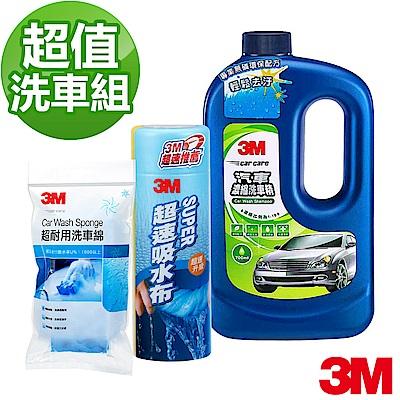 3M 超值汽車清潔組(超級濃縮洗車精+超速吸水洗車布+超耐用洗車綿)