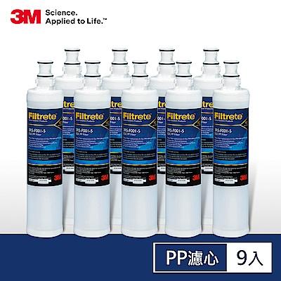 3M SQC前置PP替換濾心3年份/超值9入組(濾心型號:3RS-F001-5)
