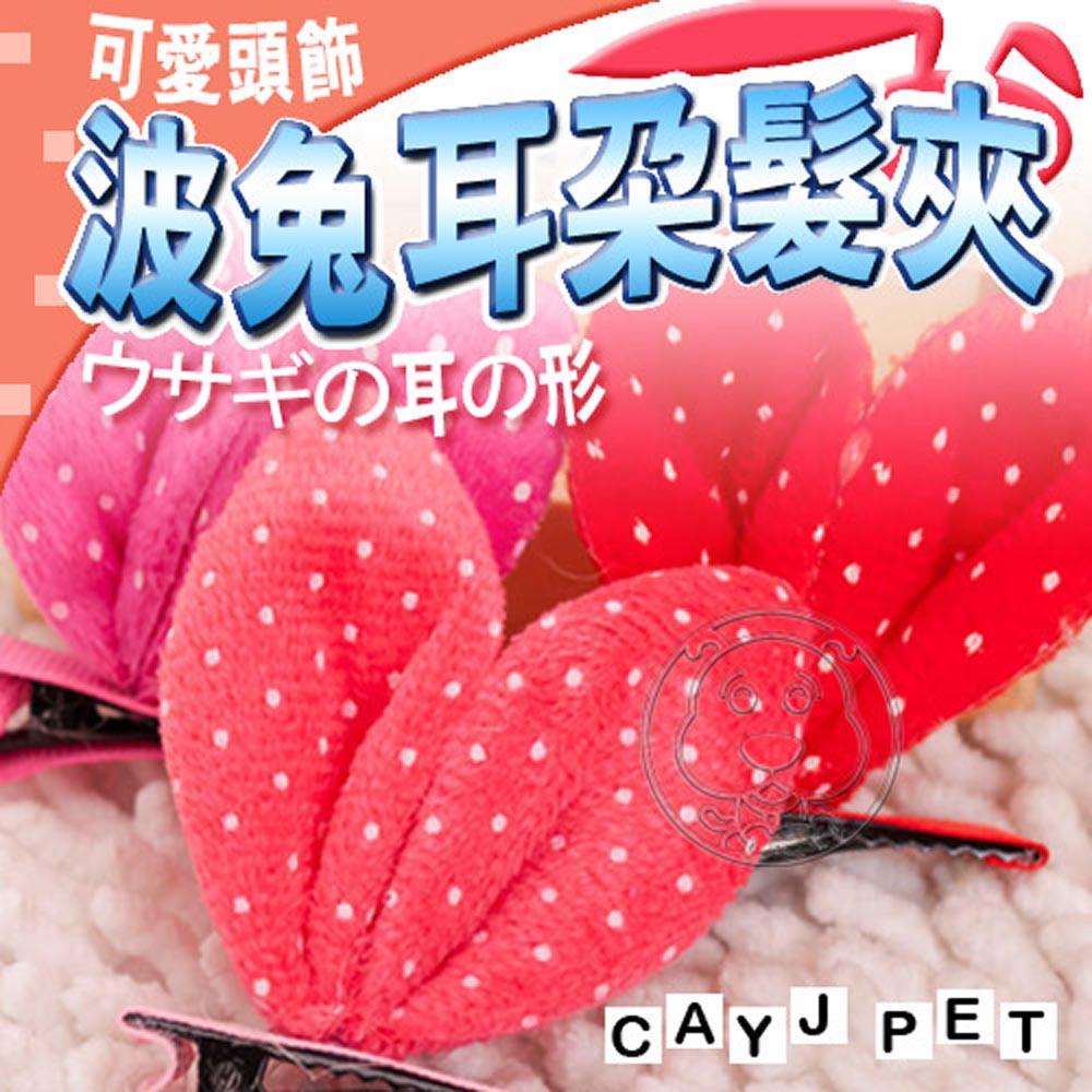 波兔耳朵髮夾 寵物頭飾3個 (大紅/粉紅/玫紅 混搭出貨)