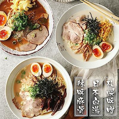 【岩取屋】日式職人濃厚叉燒拉麵1套組(豚骨*2+味噌*1+辣味豚骨*1.叉燒.麵體.筍干.