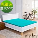 House Door 吸濕排濕表布 5公分厚泰國Q彈乳膠床墊-雙大6尺