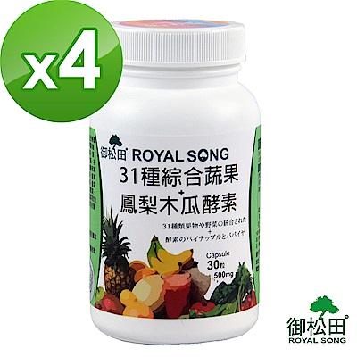 御松田 SOD31種綜合蔬果+鳳梨木瓜酵素(30粒/瓶)-4瓶