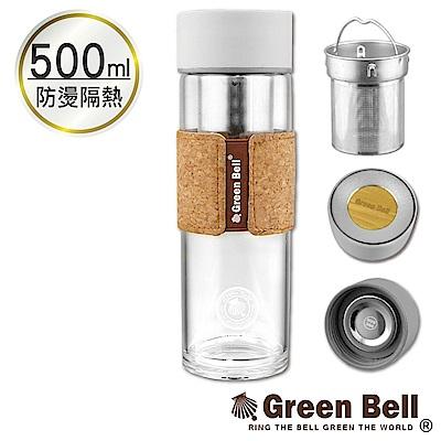 GREEN BELL綠貝文青風輕旅玻璃杯500ml-灰