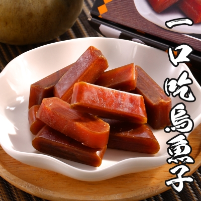 【海鮮王】金鑽特級一口吃烏魚子*2盒組(150g盒)