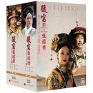 後宮甄嬛傳(上+下) DVD