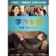 字作多情 DVD product thumbnail 1