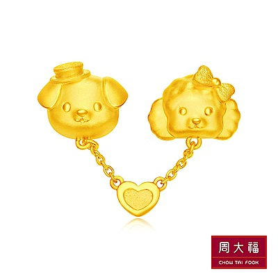周大福 狗年生肖 相親相愛金犬黃金路路通串飾/串珠