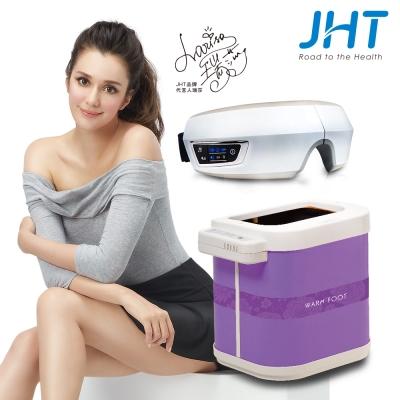 JHT VR睛放鬆眼部按摩器+遠紅外線暖足循環機