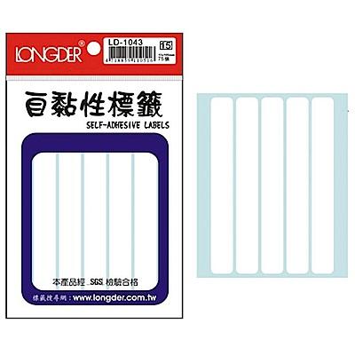龍德 LD-1043 全白 自粘標籤 75P  (20包/盒)