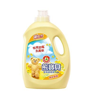 熊寶貝 衣物柔軟精-陽光馨香(3.2L)