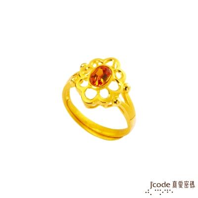 J'code真愛密碼 金玉富貴黃金/水晶戒指
