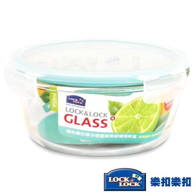 樂扣樂扣蒂芬妮藍耐熱玻璃保鮮盒-圓形950ML(8H)