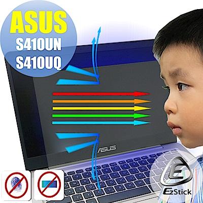 EZstick ASUS S410 專用 防藍光螢幕貼