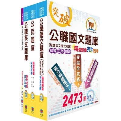 初等、地方五等(圖書資訊管理)模擬試題套書(贈題庫網帳號、雲端課程)