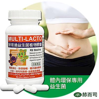 赫而司 Multi-Lacto好易通益生菌X6順暢六益菌強化配方植物膠囊(60顆/罐)