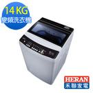 HERAN禾聯 14KG 變頻全自動洗衣機HWM-1411V