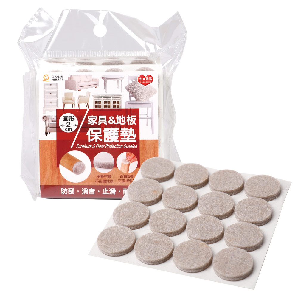 HIKARI日光生活 圓形家具/地板保護墊(小) / 144粒入