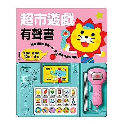 華碩文化 超市遊戲有聲書