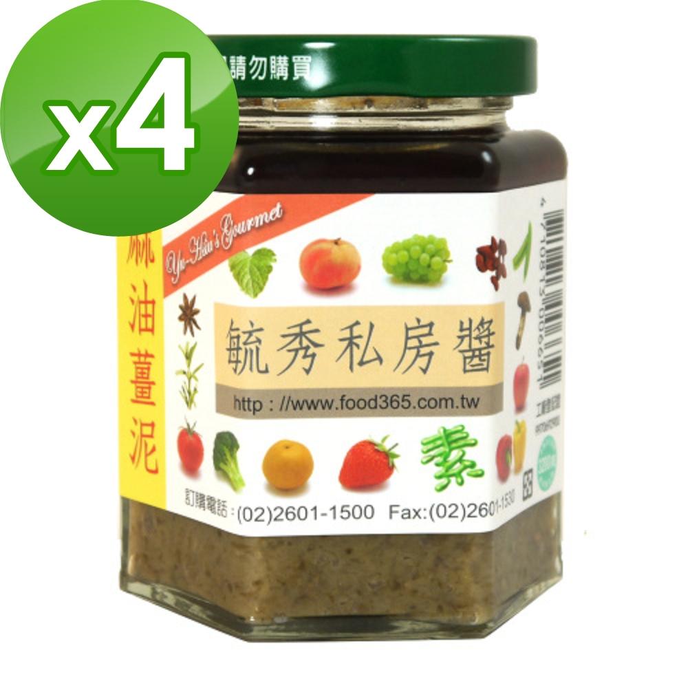 毓秀私房醬 麻油薑泥調味醬(250g/罐)*4罐組