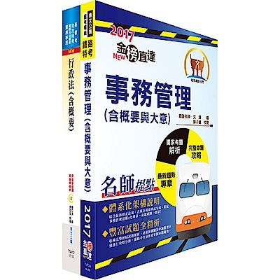 107年臺灣鐵路管理局營運人員甄試(營運員-事務管理)套書(贈題庫網帳號、雲端課程)