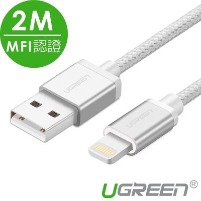 綠聯 蘋果MFI認證 Lightning to USB傳輸充電線-2M