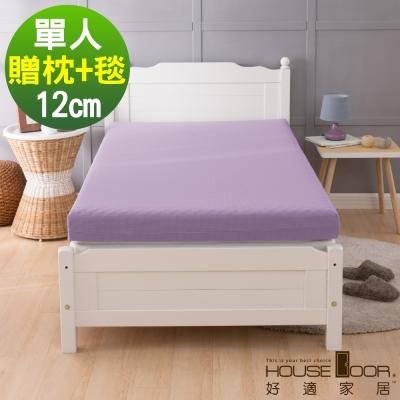 HouseDoor 吸濕排濕布 波浪型12cm竹炭記憶床墊全能組-單人3尺