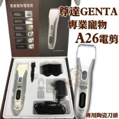 尊達GENTA 專業寵物電剪 A26