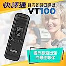 快譯通Abee 雙向即時口譯機VT100